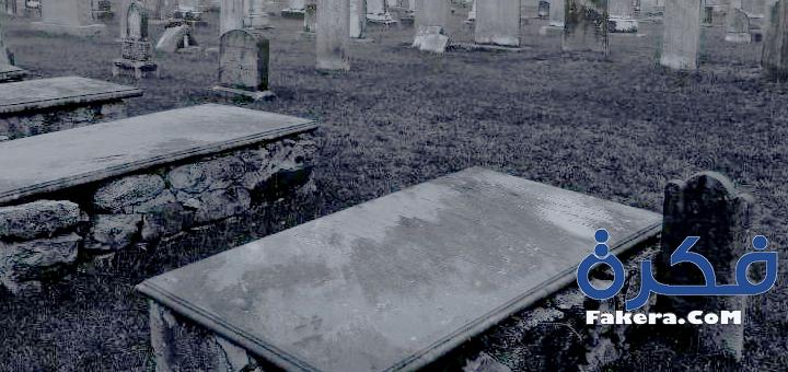ما تفسير حلم رؤية الموت في المنام ومعناه موقع فكرة Dining Table Decor Home Decor