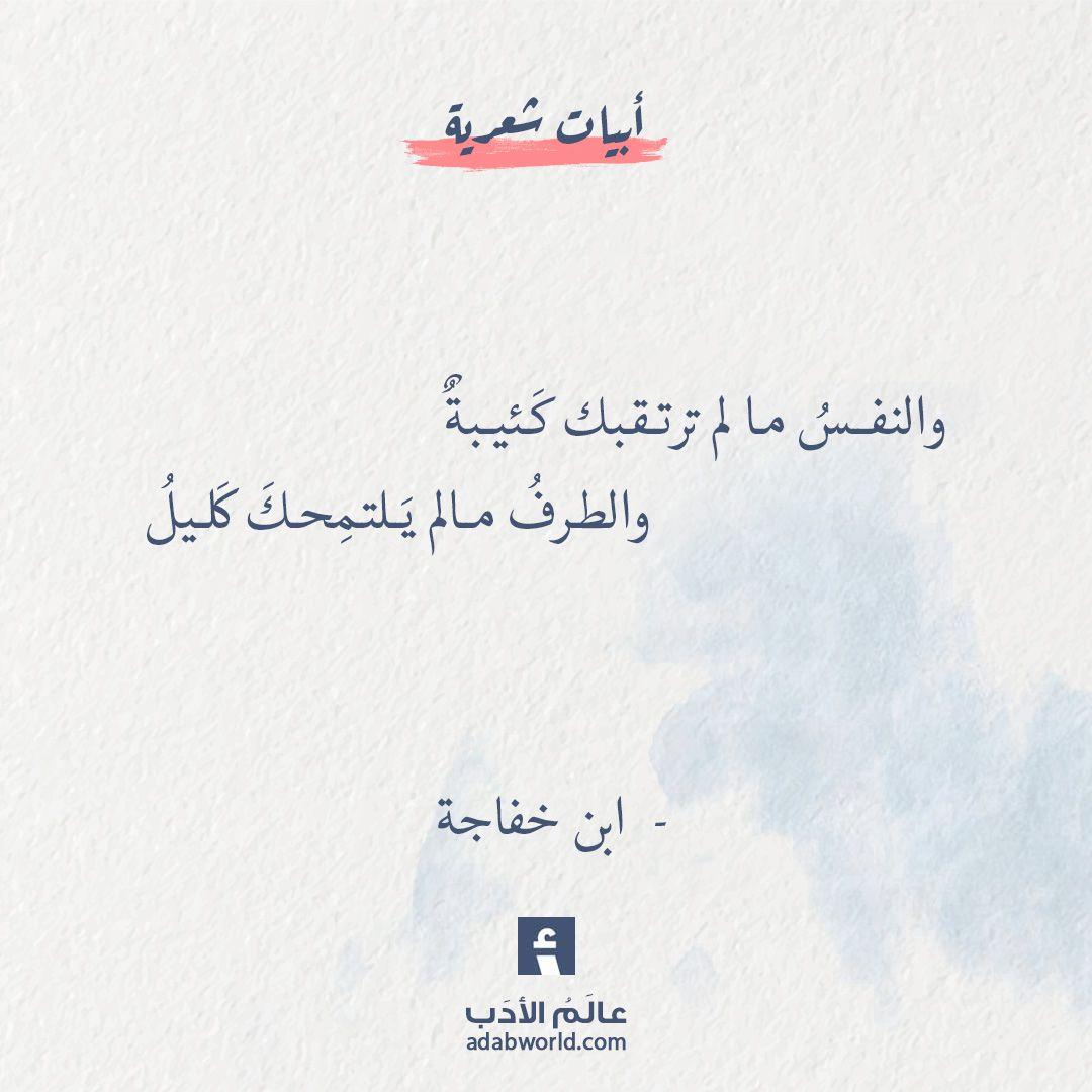 ارق واجمل ابيات شعر الشوق لـ ابن خفاجة عالم الأدب Words Quotes Quran Quotes Quotes