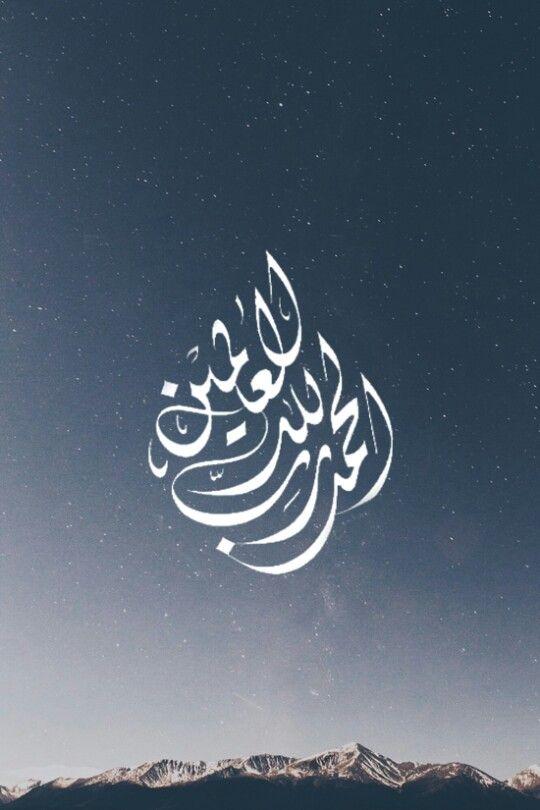 الحمد لله رب العالمين Arabic Calligraphy Art Islamic Calligraphy Calligraphy Art