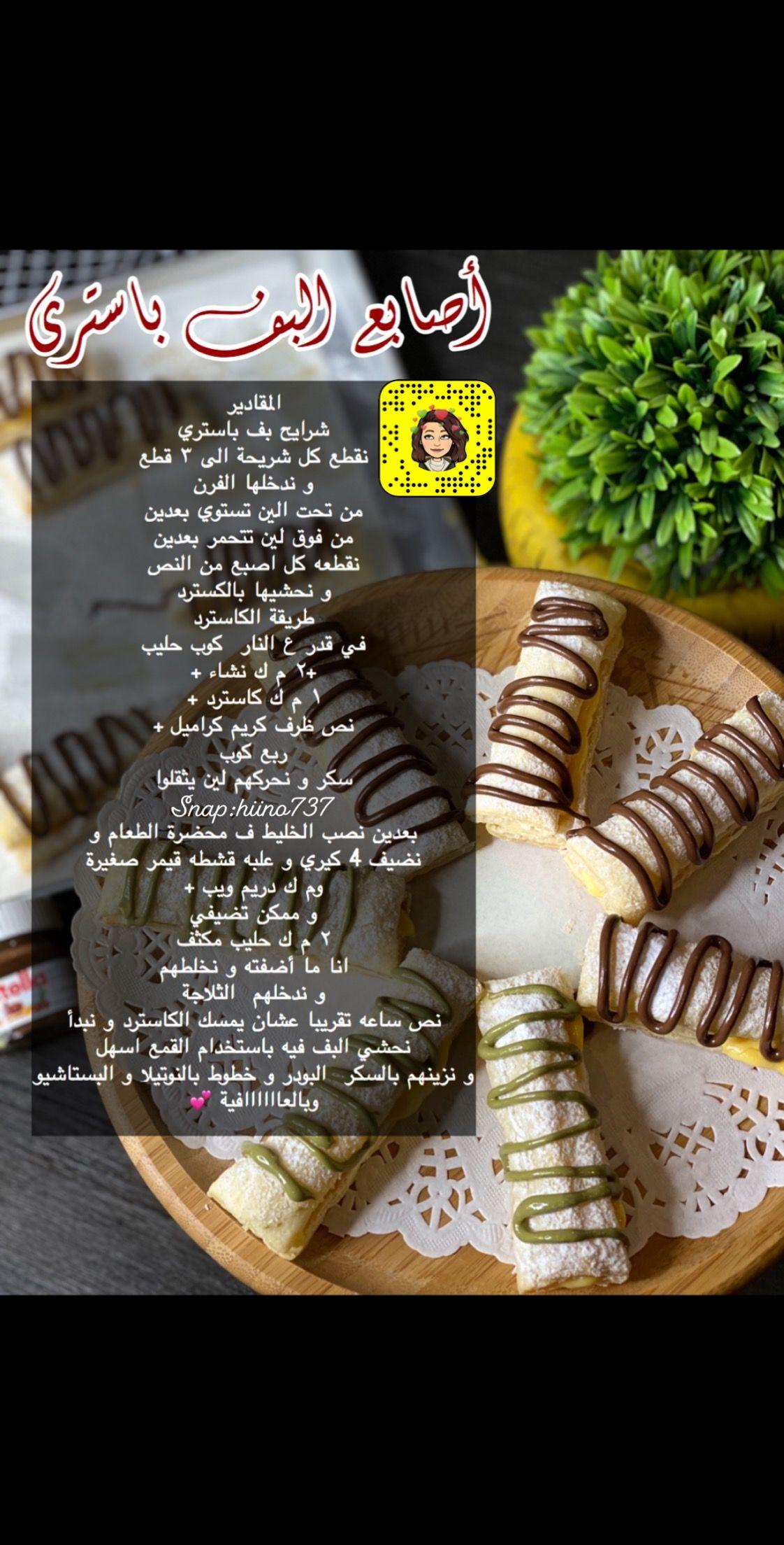 حلى لذيذ Cookout Food Food Recipies Dessert Recipes