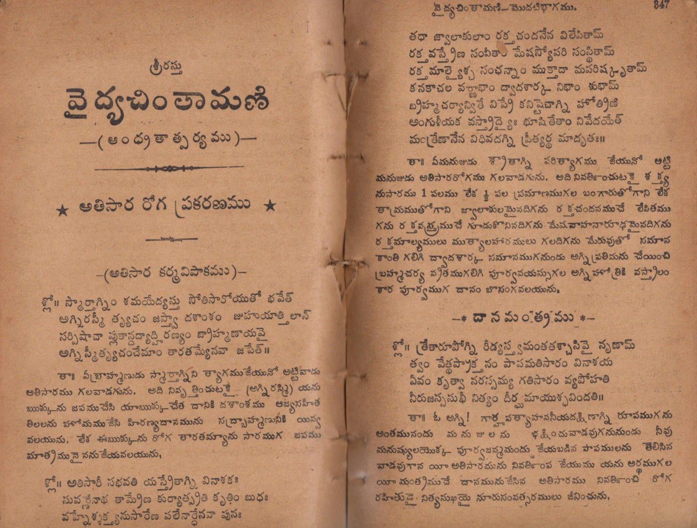 Old Indian Ayurve da Book Ashtanga Hrudayam Sutrstanam