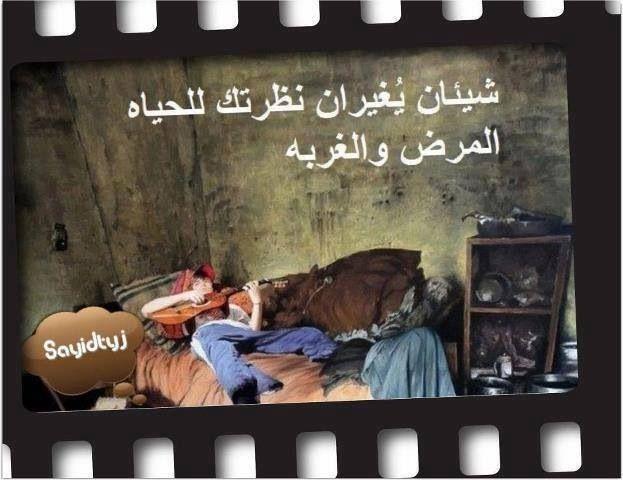 المرض والغربة Beautiful Words Arabic Proverb Words