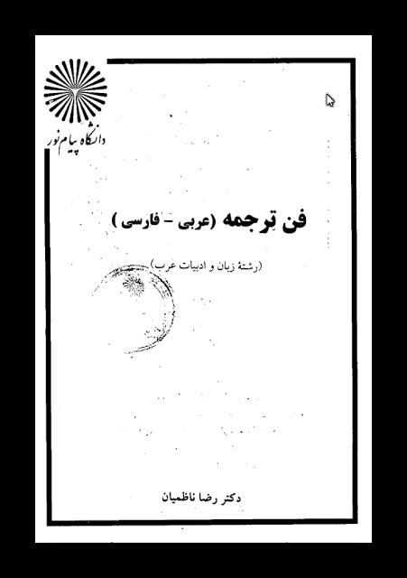 فن الترجمة من العربیة الی الفارسیة Learn Farsi My Books Learning