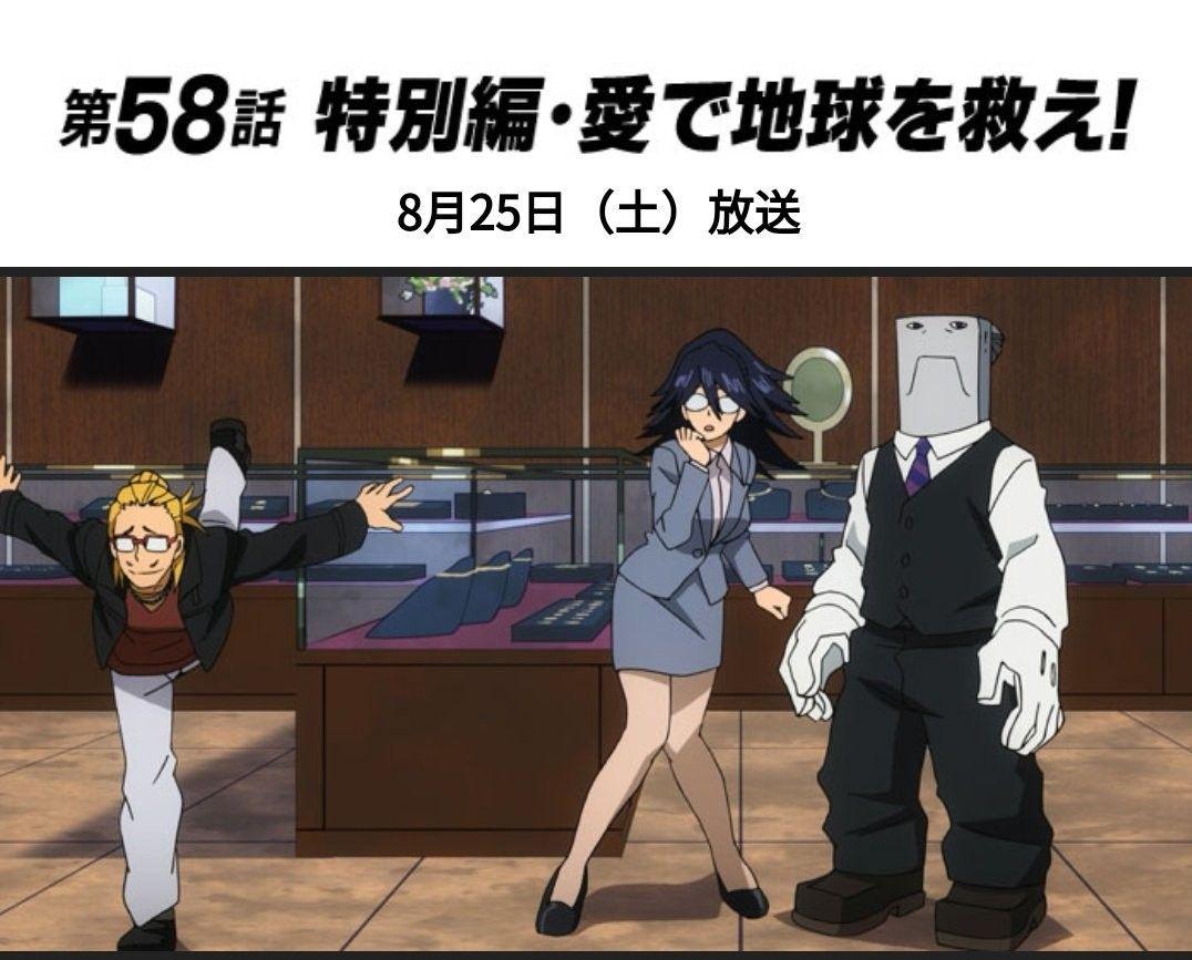 Bnha Episode 58 Ua Teacher Yamada Hizashi Present Mic Kayama Nemuri Midnight Ishiyama Ken Cementos Boku No Hero Academia My Hero My Hero Academia