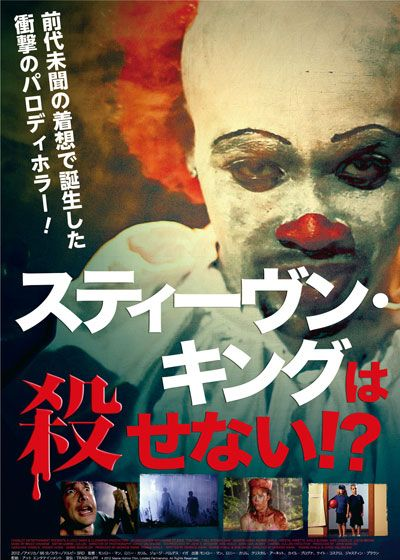 映画『スティーヴン・キングは殺せない!?』 YOU CAN'T KILL STEPHEN KING (C) 2012 Maine Horror Film, Limited Partnership. All Rights Reserved.