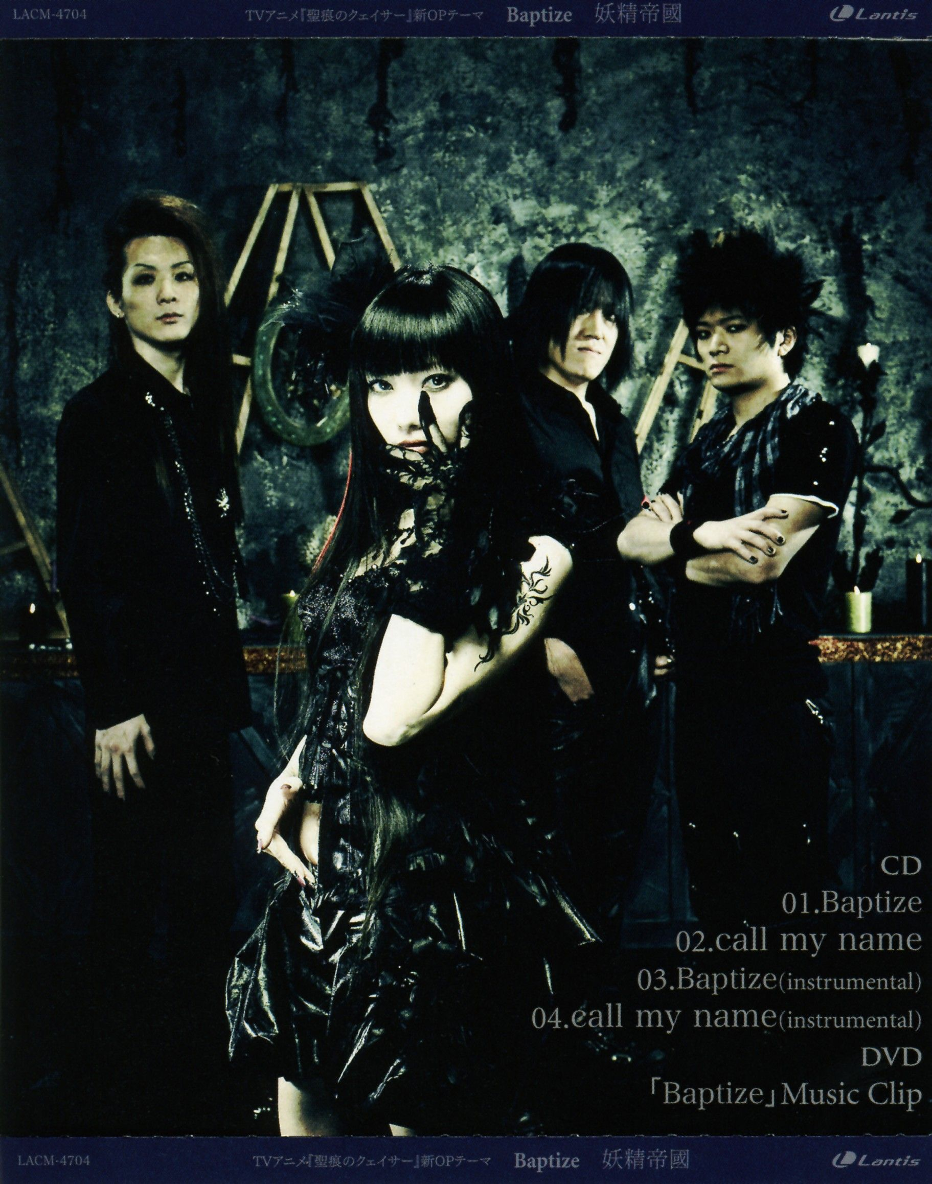 Japanese #Gothic rock band formed in 1997, Yousei Teikoku