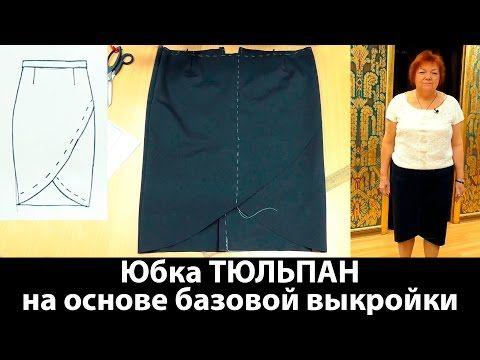 32553b6ad8c Прямая юбка тюльпан Кроим юбку тюльпан с запахом из джерси на основе  базовой выкройки - YouTube