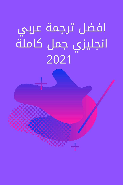 ترجمة انجليزي عربي 2021 In 2021 English Translation Lol Sentences