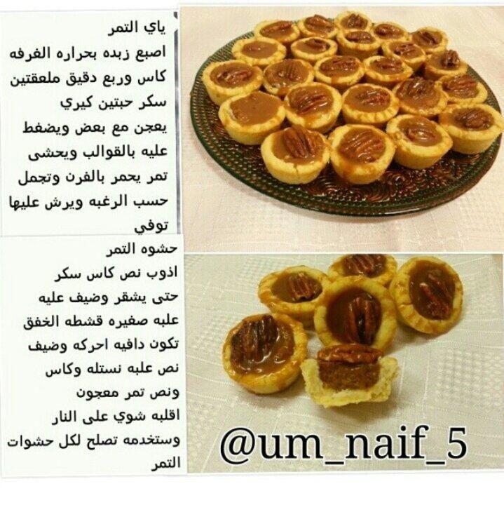 باي التمر Arabic Sweets Recipes Dessert Recipes Arabic Food