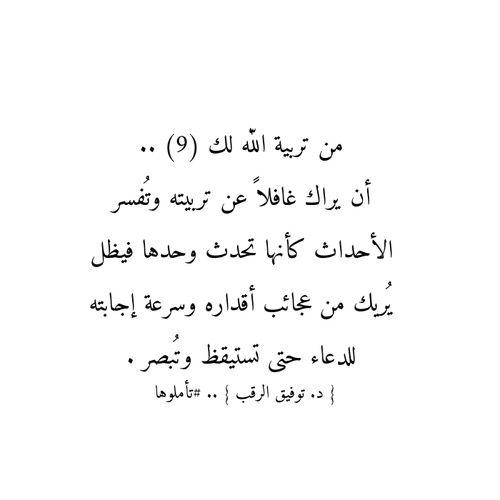 من تربية الله لك Quran Quotes Quran Quotes Inspirational Quran Quotes Love