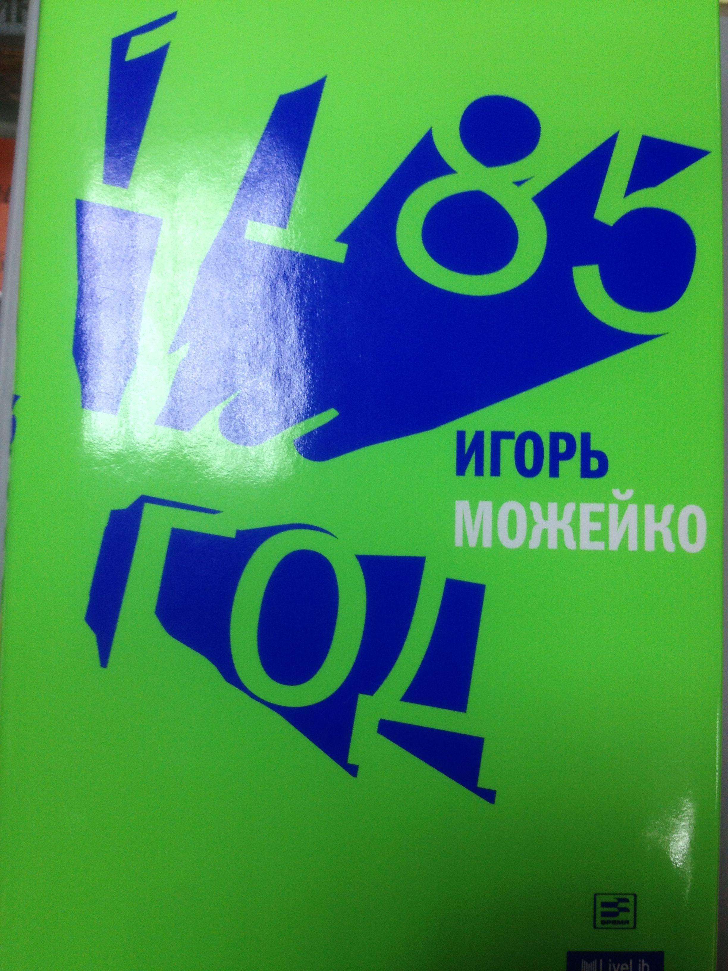 Игорь Можейко «1185 год»