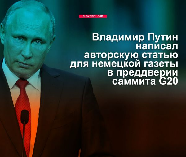 Владимир Путин написал авторскую статью для немецкой газеты в преддверии саммита G20