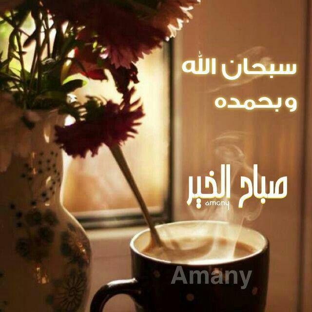 صباح الخير سبحان الله وبحمده سبحان الله العظيم Coffee Time Coffee Break Coffee