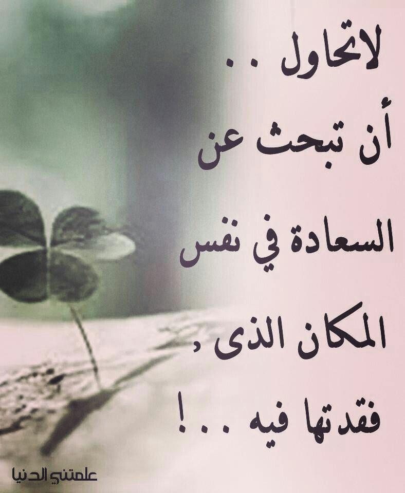 السعاده H G Arabic Words Quotes Arabic Quotes