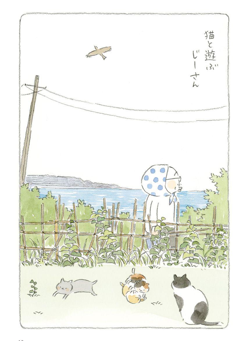 【連載】ねことじいちゃん4 第2話「猫と遊ぶじーさん」 | ダ・ヴィンチニュース