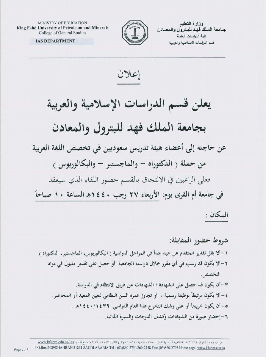 تعلن جامعة الملك فهد للبترول والمعادن عن حاجتها الي تخصص لغة عربية Ministry Of Education King Fahd Education