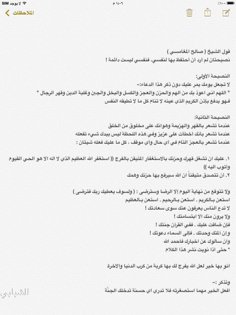 نصيحة الشيخ صالح المغامسي Islamic Quotes My Love Quotes
