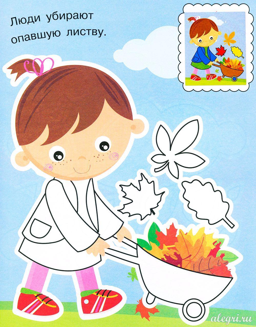 Осенние раскраски для детей | Раскраски, Детское искусство ...