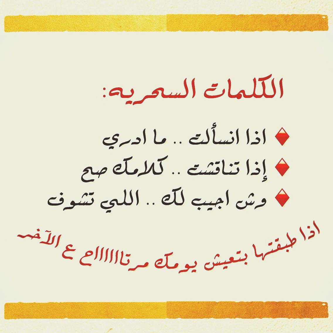 كلمات سحرية Wisdom Quotes Quotes Words
