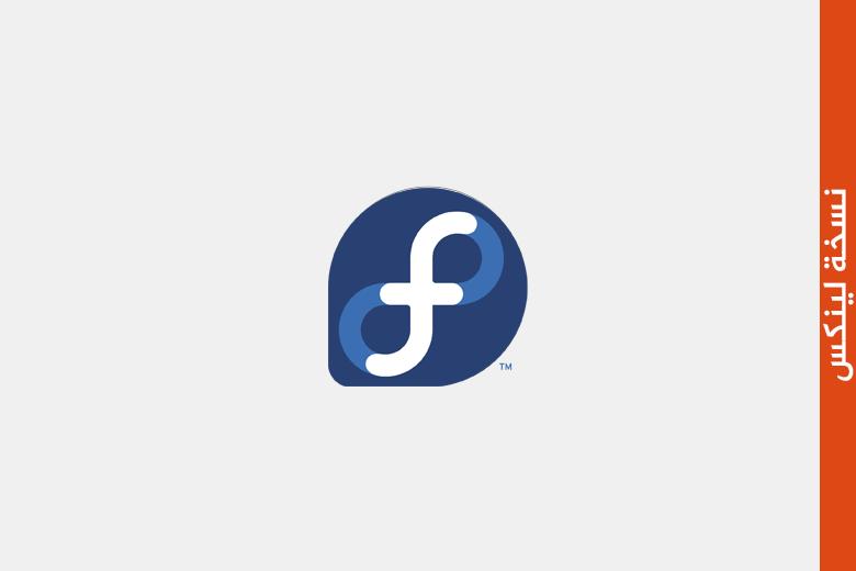 تحميل فيدورا لينكس Fedora Linux 33 Retail Logos Lululemon Logo Allianz Logo