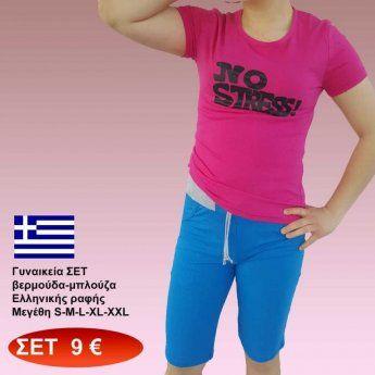 3cc7d5bac42c Γυναικεία βαμβακερά ΣΕΤ βερμούδα-μπλούζα Ελληνικής ραφής Μεγέθη S ...