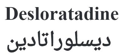 Desloratadine ديسلوراتادين Calligraphy Arabic Calligraphy