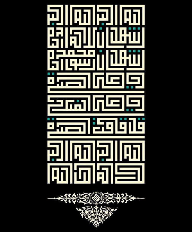 Fame Dubai Home Famedubai Magazine Your Daily Dose Of Lifestyle Shopping Trends In Uae Islamic Art Calligraphy Islamic Calligraphy Calligraphy Art