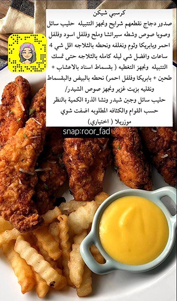 Pin By Dallas Waelchi On أطباق رمضان Cookout Food Food Receipes Cooking Recipes