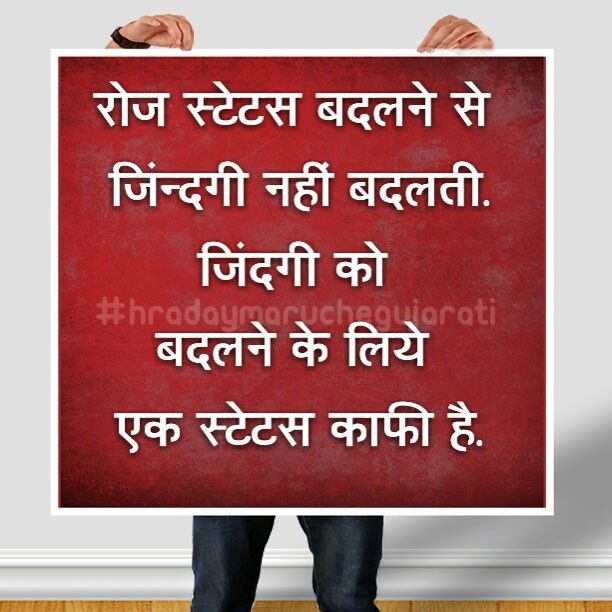 Hindi Quotes, Quotes, Punjabi