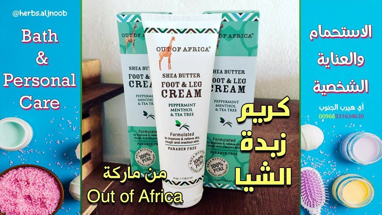 كريم زبدة الشيا للقدم والساق من شركة Out Of Africa Peppermint Tea Tree Menthol