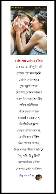assamese love letter to girlfriend poem by jitu das assamese poems assamese assamese