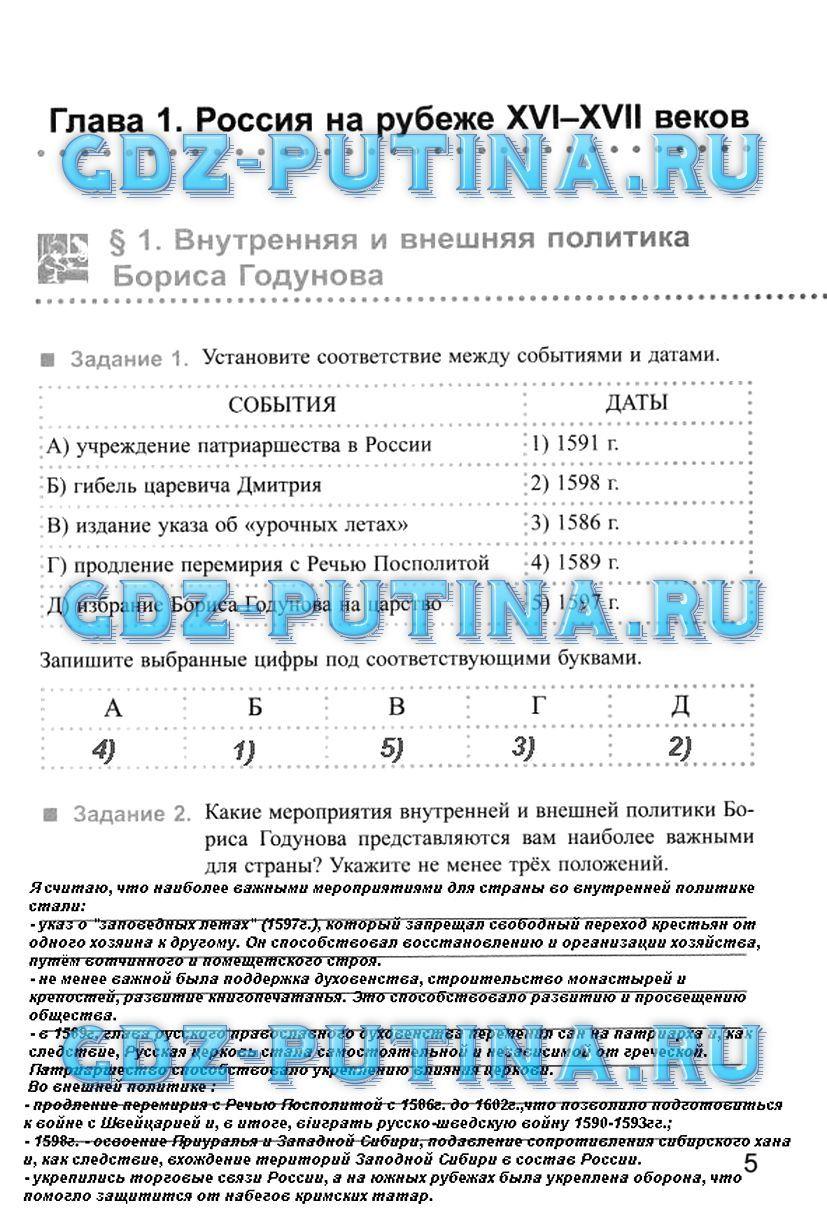 Спиши ру рабочая тетрадь по истории россии 7 класс