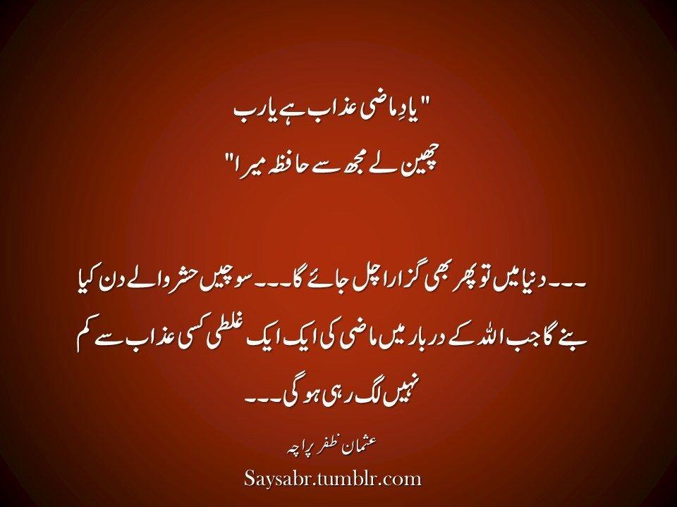 Yaad-e-Maazi (Urdu quote)   Islam   Urdu quotes, Urdu thoughts
