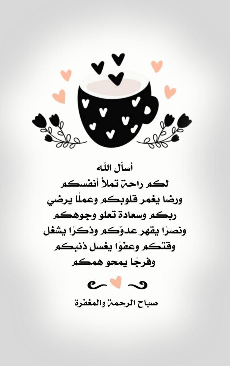 صباح الخير والبركة Good Morning Arabic Good Morning Greetings Morning Texts