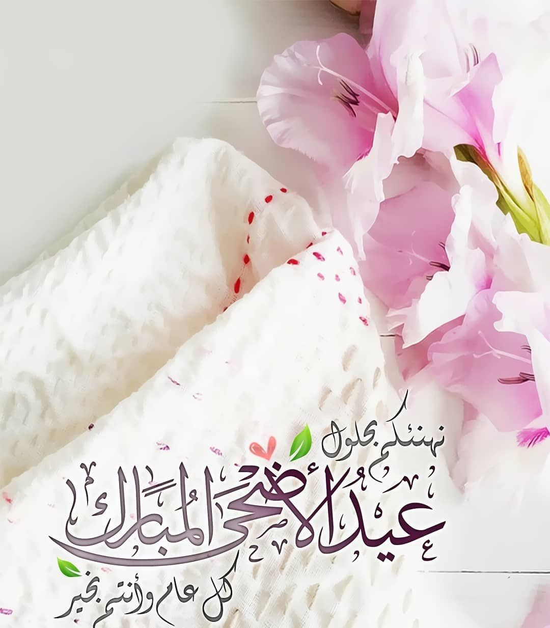 Pin By Rachida Rf On عـيـد سعـيــد Eid Mubarak Eid Mubarak Images Eid Mubarak Wishes