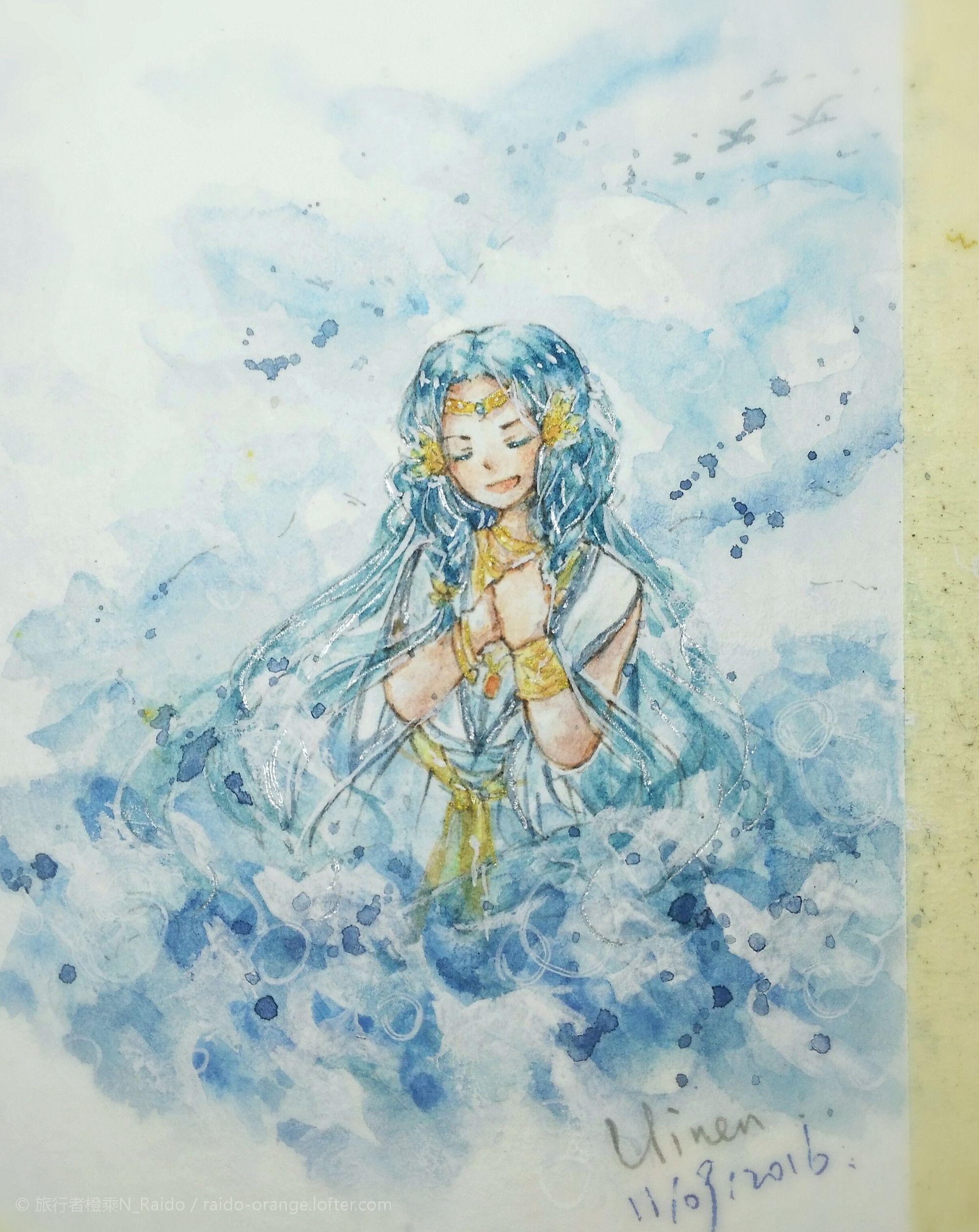 Uinen