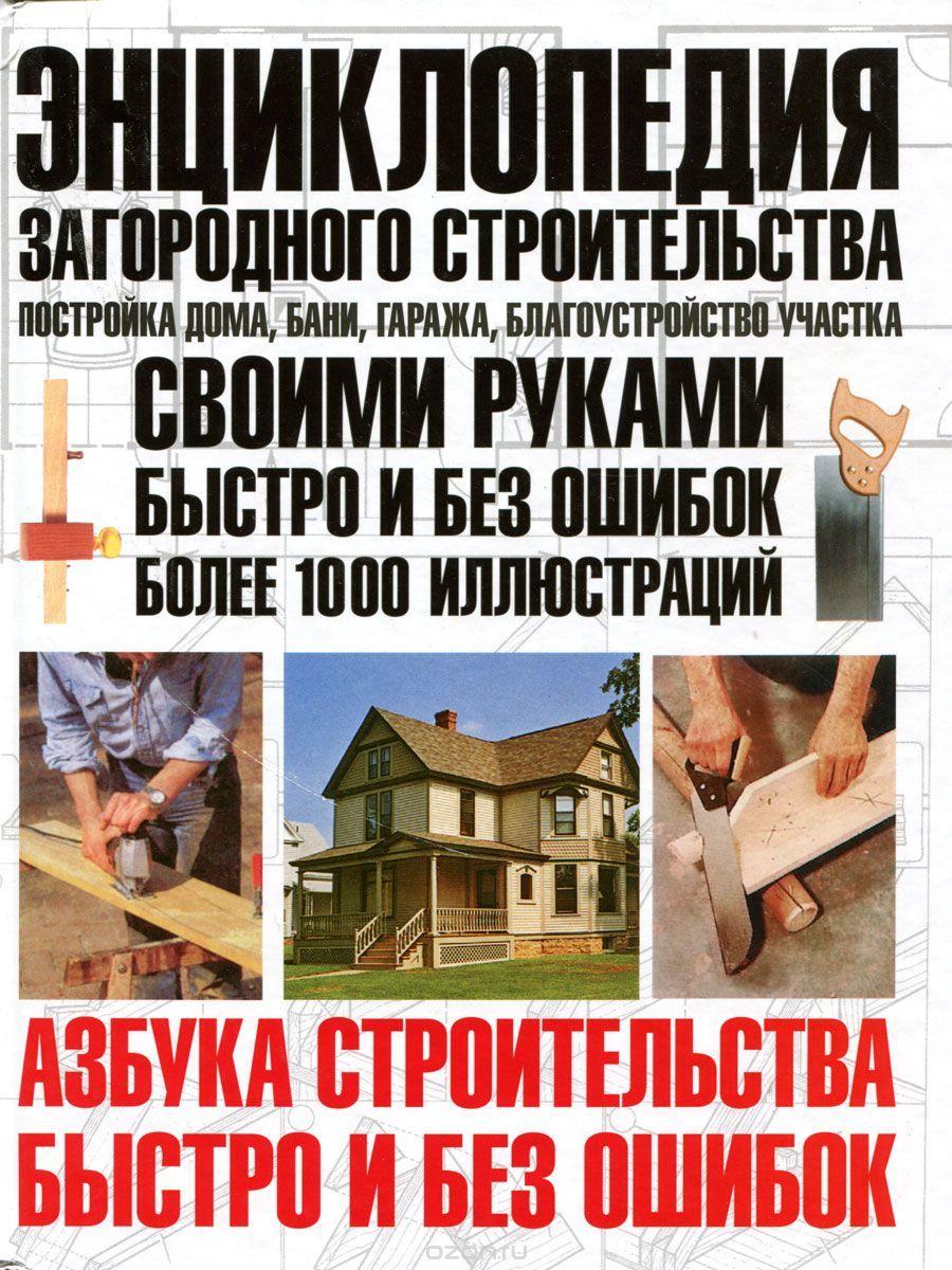 Книги про строительство домов скачать