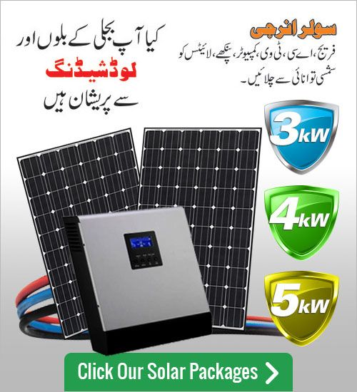 Solar Panel Price In Pakistan Green Cloud Green Energy Solar Solar Solar Panels