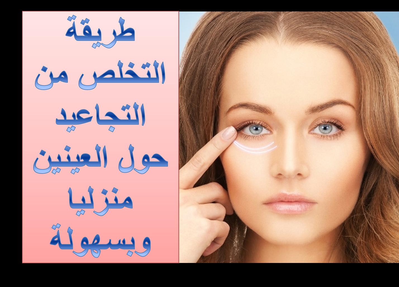 مذهل كيف تتخلصين من التجاعيد حول العينين بسهولة Eyes Wrinkles
