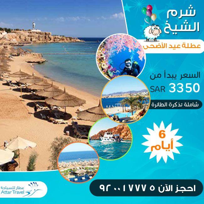 للحجز والاستعلام يرجى الاتصال على 920017775 سياحة سفر صورة السعودية طبيعة وجهات سياحية عروض المسافرون العرب رحلات Travel Places To Visit Visiting