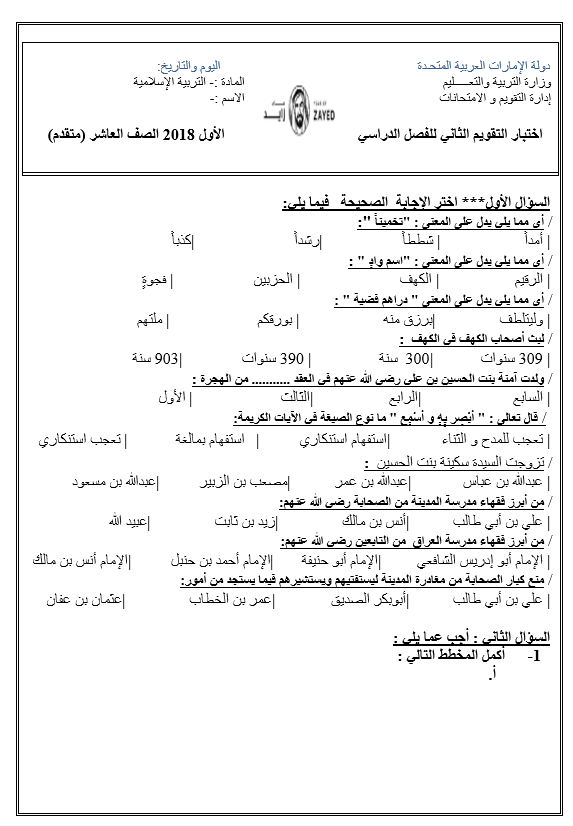ورقة عمل الاختبار الثاني الصف العاشر مادة التربية الاسلامية Math Math Equations