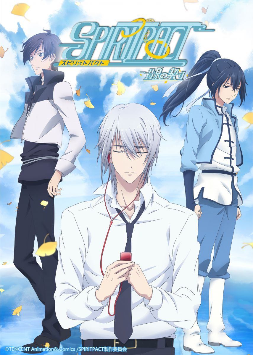 Pin By Zr Mh On Spiritpact Anime Soul Contract Animes To Watch