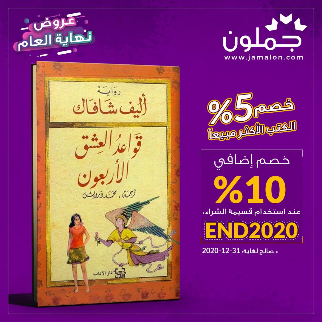 رواية قواعد العشق الأربعون Book Cover Books Cover