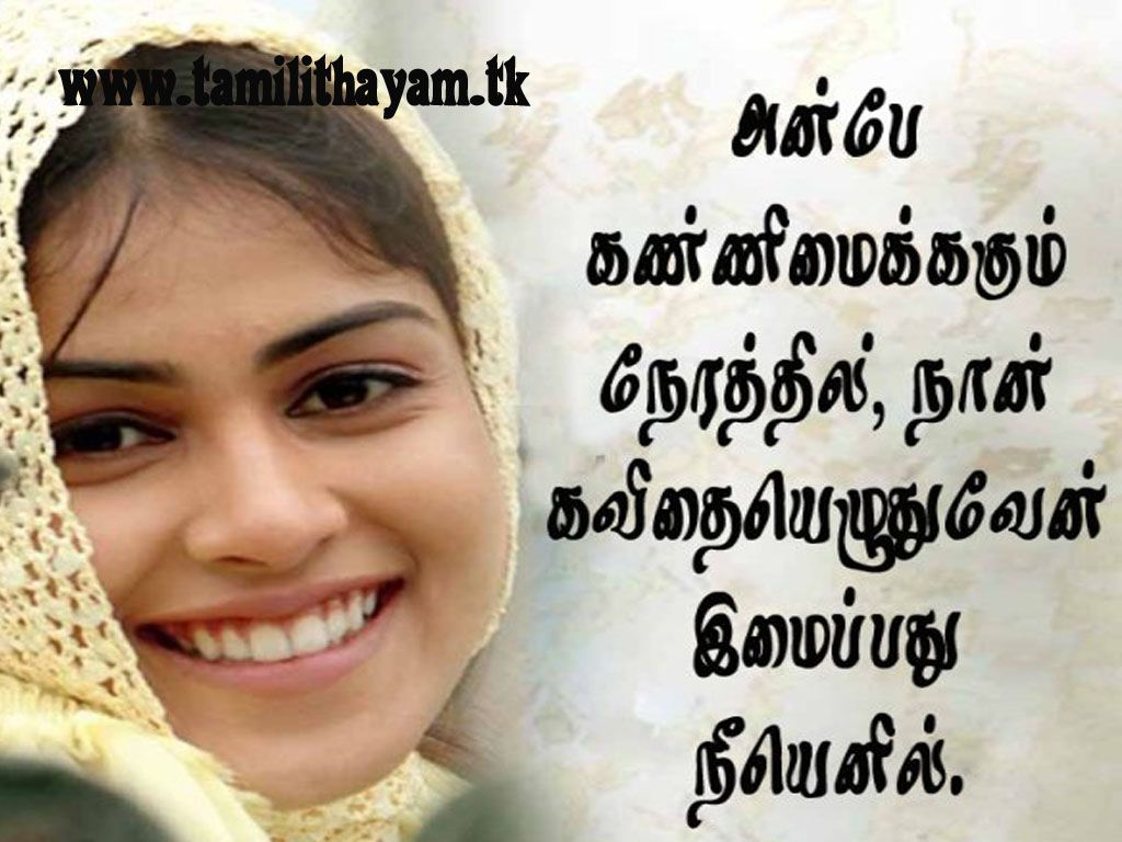 funny quotes in tamil font images Funny quotes, Autumn