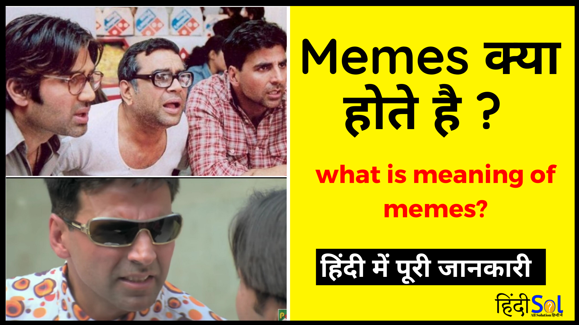 Memes Meaning In Hindi Memes What Is Meant Meant To Be