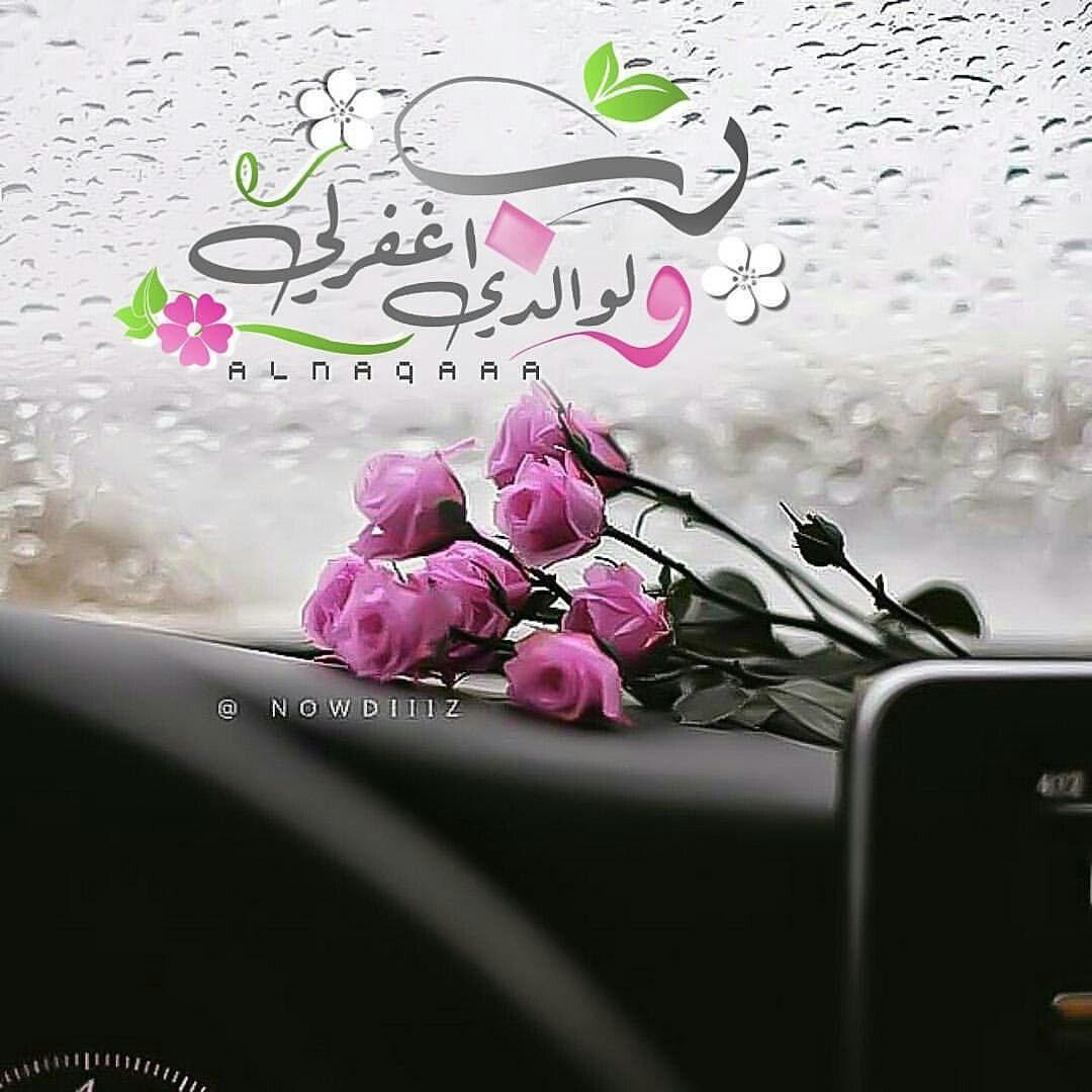 رب اغفر لي ولوالدي رب ارحمهما كما ربياني صغيرا Islamic Wallpaper Islamic Quotes Wallpaper Love U Mom