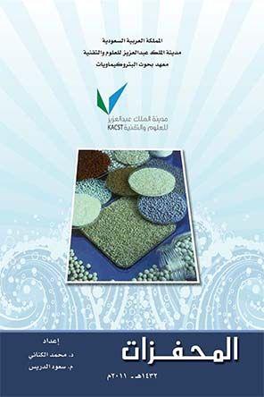 كتيب المحف زات الكيمياء العربي Chemistry Books Magazine