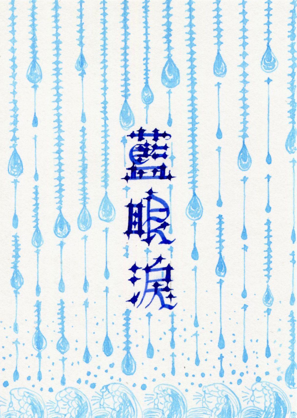 藍眼淚,blue tear.  Calligraphy postcard for SIOU WEN.