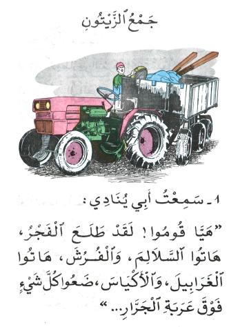 ملفات رقمية مشاهد و عبارات عن جني الزيتون In 2021 Blog Blog Posts Monster Trucks