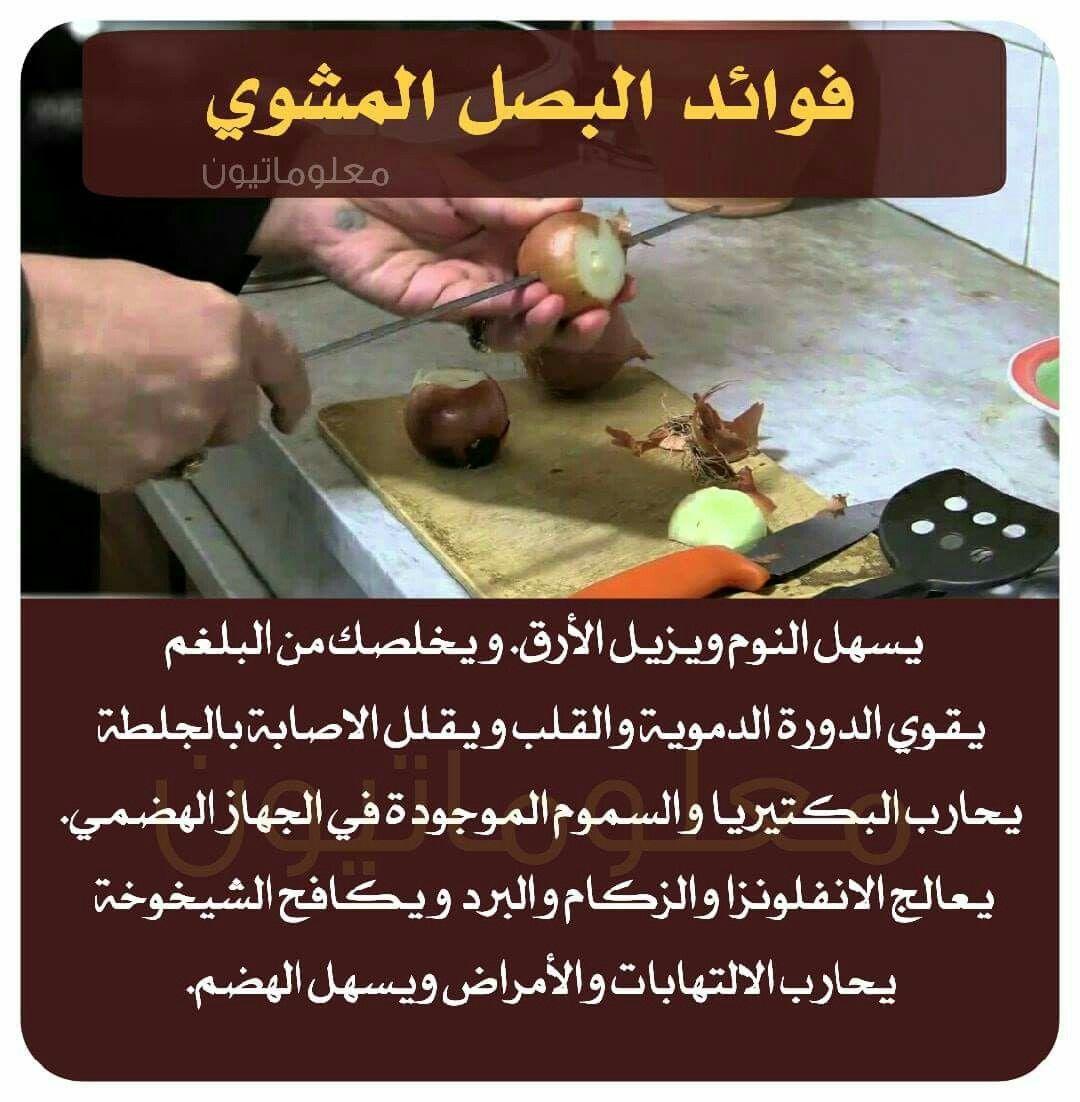 فوائد البصل المشوي Healthy Kitchen
